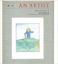 An Artist book
