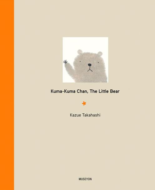 Kuma-Kuma Chan, the Little Bear book