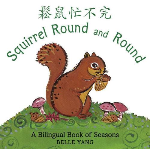 Squirrel Round and Round book