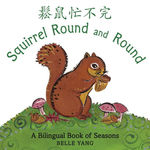 Squirrel Round and Round book
