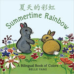 Summertime Rainbow book